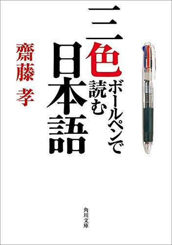 三色ボールペンで読む日本語書影