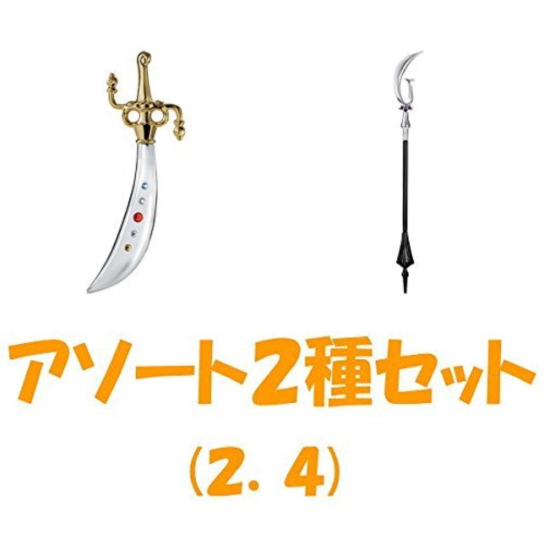 美少女戦士セーラームーン スティック&ロッド5 [アソート2種セット (2.スペースソード/4.サイレンスグレイヴ)]
