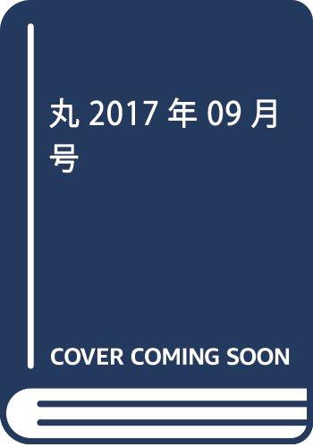 丸 2017年 09 月号 [雑誌]
