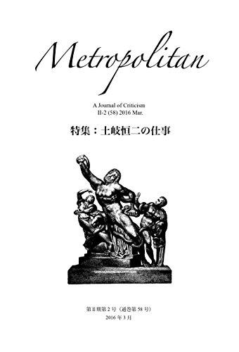 土岐恒二の仕事(Metropolitan: A Journal of Criticism - 批評誌メトロポリタン, 第Ⅱ期第2号〔通巻58号〕)の詳細を見る