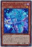 遊戯王 第10期 DP23-JP002 マジシャンズ・ソウルズ【スーパーレア】
