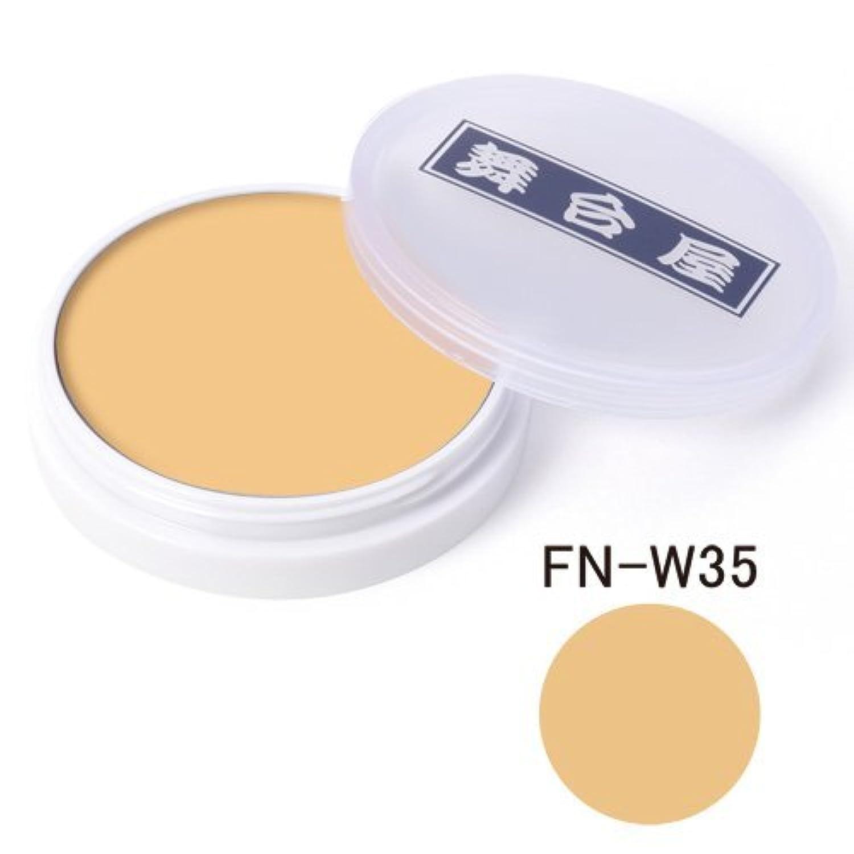 舞台屋FSファンデーション (FN-W35)