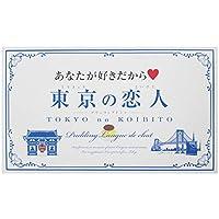 東京の恋人(小) プリンラングドシャ 9g×12枚