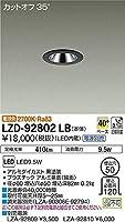 DAIKO LEDダウンライト (LED内蔵) 電源別売 カットオフ35° 電球色 2700K 埋込穴Φ50 LZD92802LB