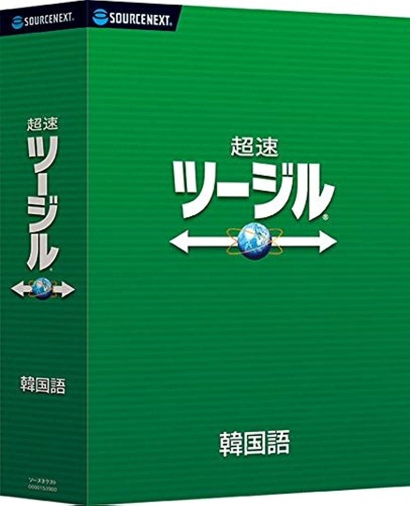 危険にさらされている十代ヘルシー超速ツージル 韓国語 DVD-ROM版