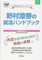 野村證券の就活ハンドブック〈2020年度〉 (会社別就活ハンドブックシリーズ)