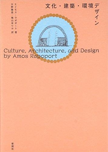 文化・建築・環境デザインの詳細を見る