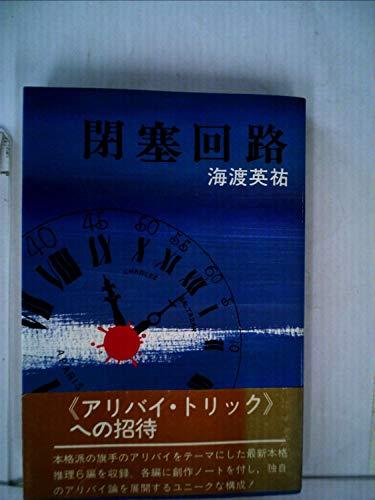 閉塞回路 (1981年) (集英社文庫)の詳細を見る