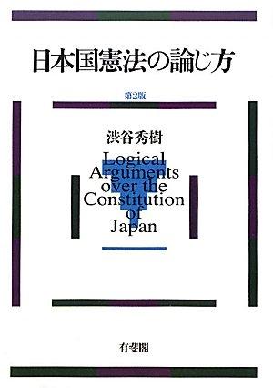 日本国憲法の論じ方 第2版の詳細を見る