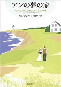 [モンゴメリ]のアンの夢の家―赤毛のアン・シリーズ6―(新潮文庫)
