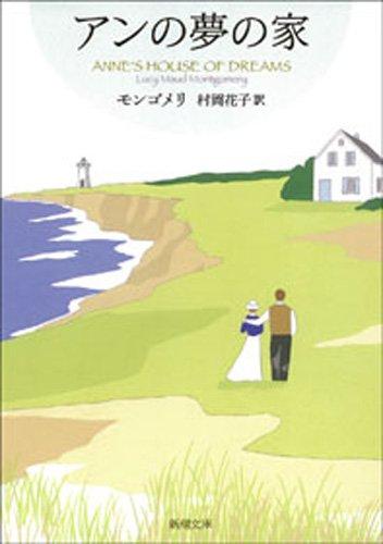 アンの夢の家―赤毛のアン・シリーズ6―(新潮文庫)の詳細を見る