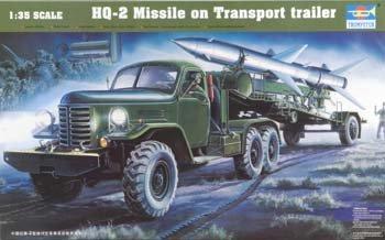 1/35 HQ-2 地対空誘導ミサイル 輸送車