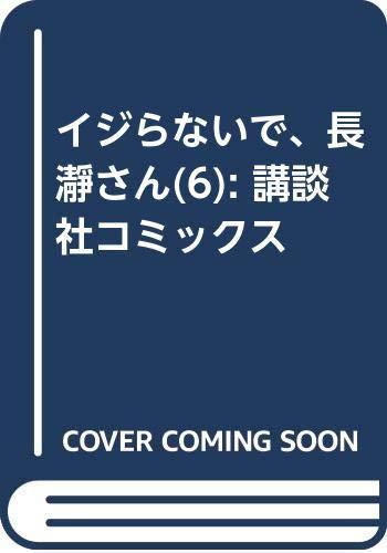 イジらないで、長瀞さん(6) (講談社コミックス)