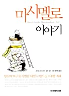 Korean Edition of Don't Eat the Marshmallow...Yet!
