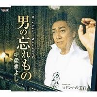 OTOKO NO WASUREMONO/MADONNA NO HOSEKI by Nakajo Kiyoshi (2012-05-23)