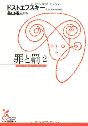 罪と罰〈2〉 (光文社古典新訳文庫)の詳細を見る