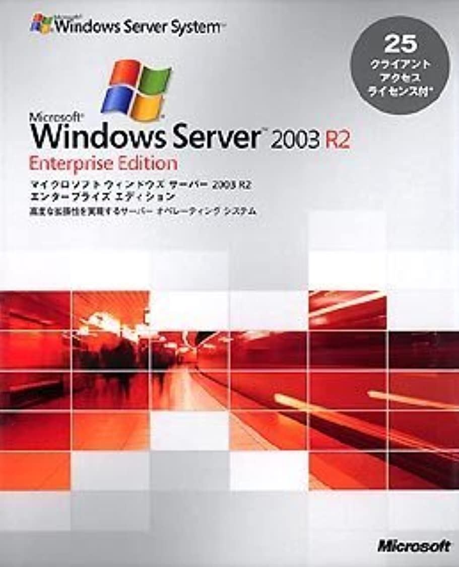 プロジェクター超音速団結Microsoft Windows Server 2003 R2 Enterprise Edition 25CAL付 日本語版