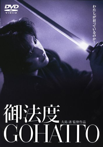 あの頃映画 「御法度 GOHATTO」 [DVD]...