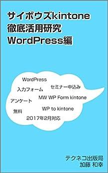 [加藤 和幸]のサイボウズkintone徹底活用研究:WordPress連携編