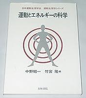 運動とエネルギーの科学 (運動生理学シリーズ)