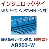 AB200-W-100P(100本セット)耐候性66ナイロン 黒色 (ヘラマンタイトン社 インシュロック) ABシリーズ(ABタイ) (タイラップ 結束バンド ケーブルタイ)