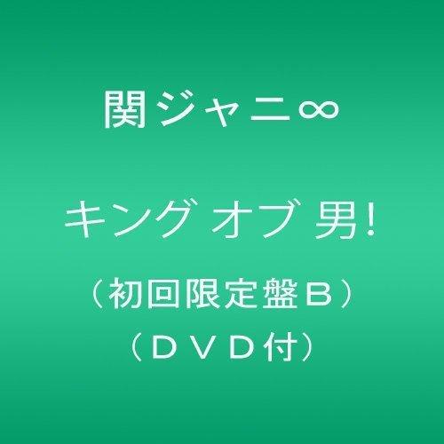キング オブ 男!(初回限定盤B)(DVD付)の詳細を見る
