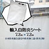 輸入白防炎シート 7.2m×7.2m 450P (1枚)