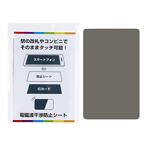 電磁波干渉防止シート シール 電波 ステッカー ICカード読...