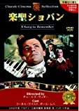 楽聖ショパン [DVD]