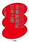 音楽放浪記 日本之巻 (ちくま文庫)