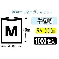 ジャパックス BOX ポリ袋 半透明 Mサイズ ヨコ200×タテ300mm メガティッシュ コンパクト すっきり収納 BH01 1000枚入
