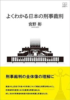 [宮野 彬]のよくわかる日本の刑事裁判 (22世紀アート)