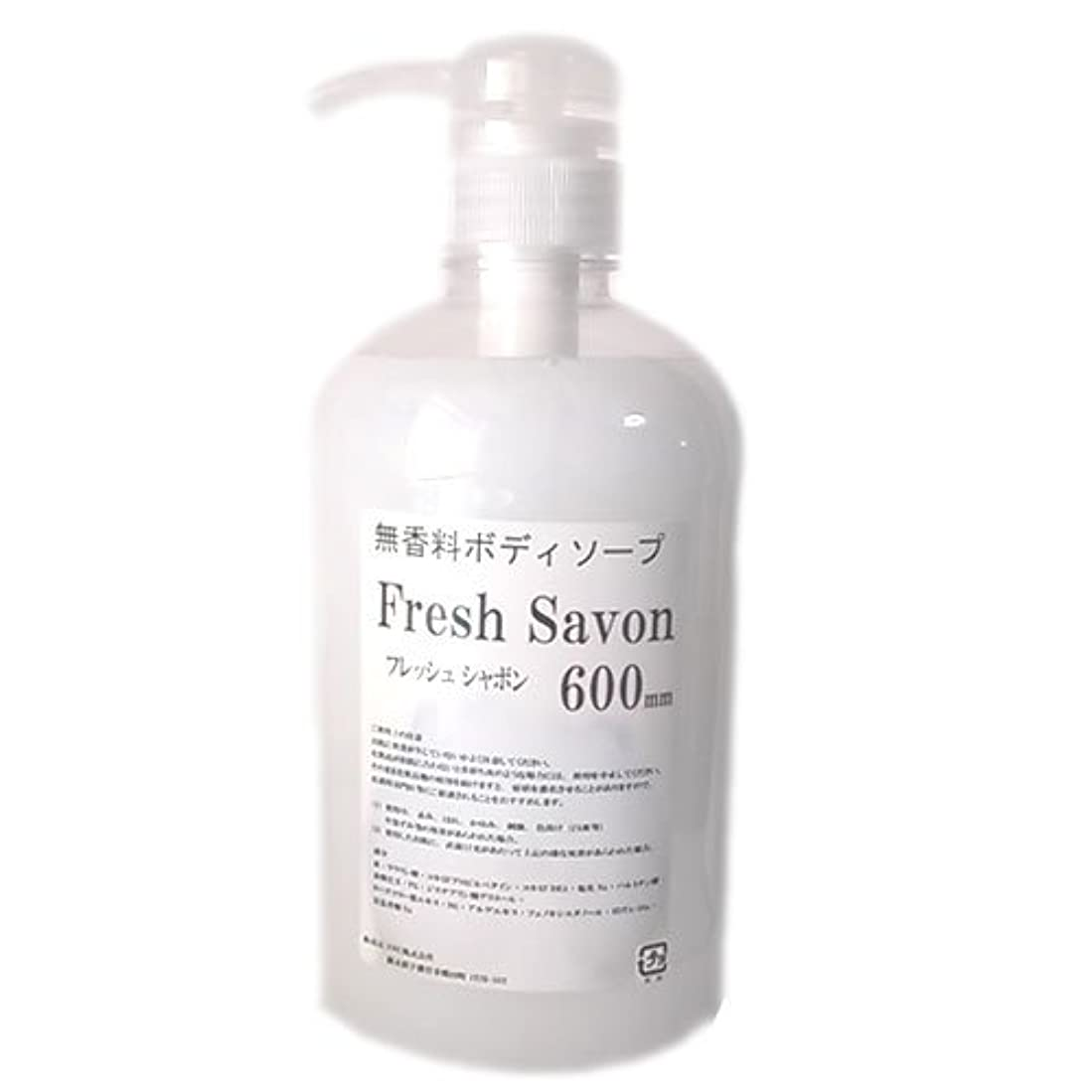 石水分力強い無香料ボディソープ フレッシュシャボン 600mL 香りが残らないタイプ (10本セット)