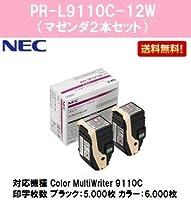 NEC トナーカートリッジPR-L9110C-12W マゼンダ2本セット 純正品