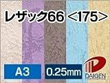 紙通販ダイゲン レザック66  A3/50枚 雪 032120_32