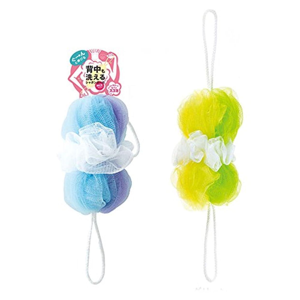 袋五月法令マーナ 背中も洗えるシャボンボール ミックス 2色セット(B&G)