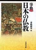 事典 日本の仏教