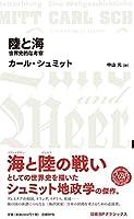 陸と海 世界史的な考察 (日経BPクラシックス)