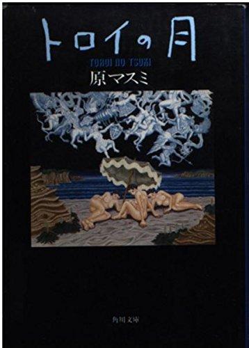 トロイの月 (角川文庫)の詳細を見る
