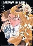 ソウルドロップの幽体研究 3 (バーズコミックス)