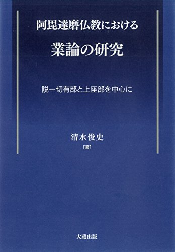 阿毘達磨仏教における業論の研究: 説一切有部と上座部を中心に