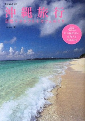 沖縄旅行—自然+クラフト+カフェめぐり (おんなのたび)