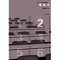 講義法 (〈シリーズ 大学の教授法〉2)