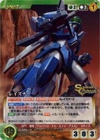 《Crusade》レイズナー 【C】 U-324C / サンライズクルセイド第20弾~来光の盟友~ シングルカード