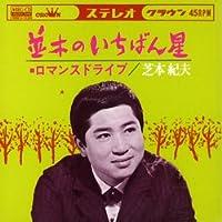 並木のいちばん星 (MEG-CD)