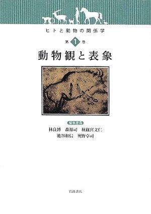 ヒトと動物の関係学〈第1巻〉動物観と表象の詳細を見る