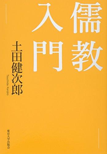 儒教入門の詳細を見る