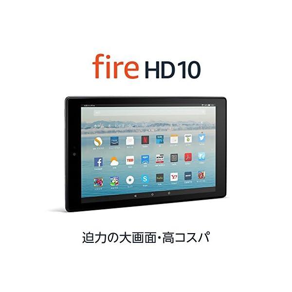 Fire HD 10 タブレット (10インチ...の紹介画像2