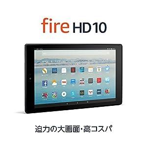 Fire HD 10 タブレット (10インチHDディスプレイ) 64GB