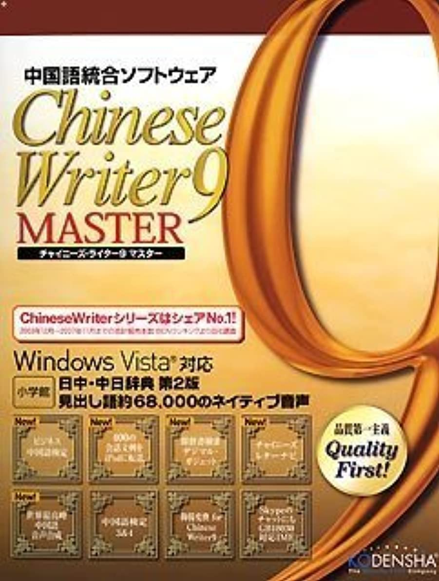 悔い改めパッド流ChineseWriter9 MASTER